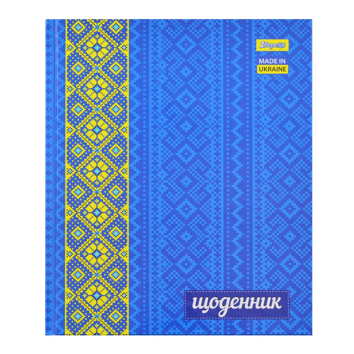 Щоденник Шкільний Жорсткий (UA) Вишиванка