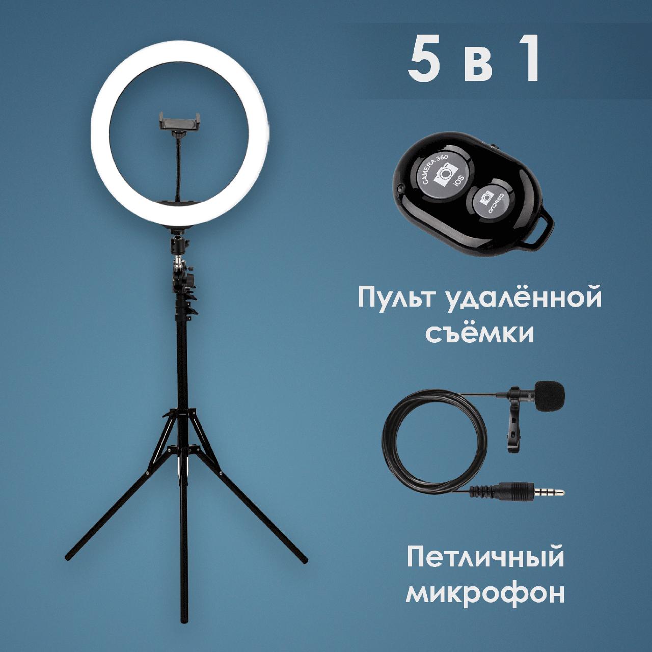Набір для блогера 5 в 1 кільцева лампа 33 см зі штативом на 1м селфи кільце кільцевої світло