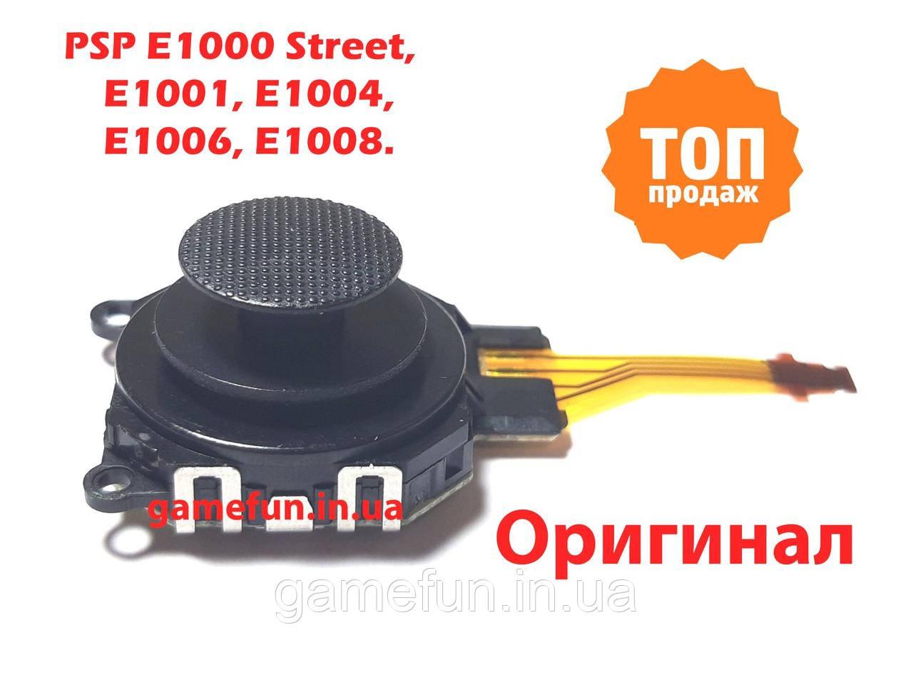 PSP E1000 Street аналоговый джойстик 3D (Оригинал)