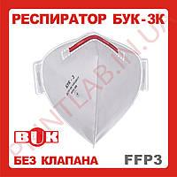 Маска-респиратор БУК без клапана медицинский FFP3