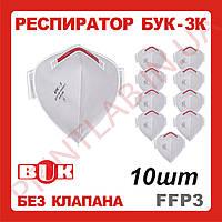 Маска-респиратор БУК без клапана медицинский FFP3 10 шт