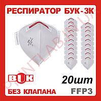 Маска-респиратор БУК без клапана медицинская FFP3 20 шт