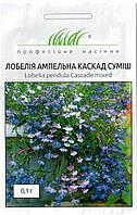 Лобелия ампельная Каскад смесь 0,1 г