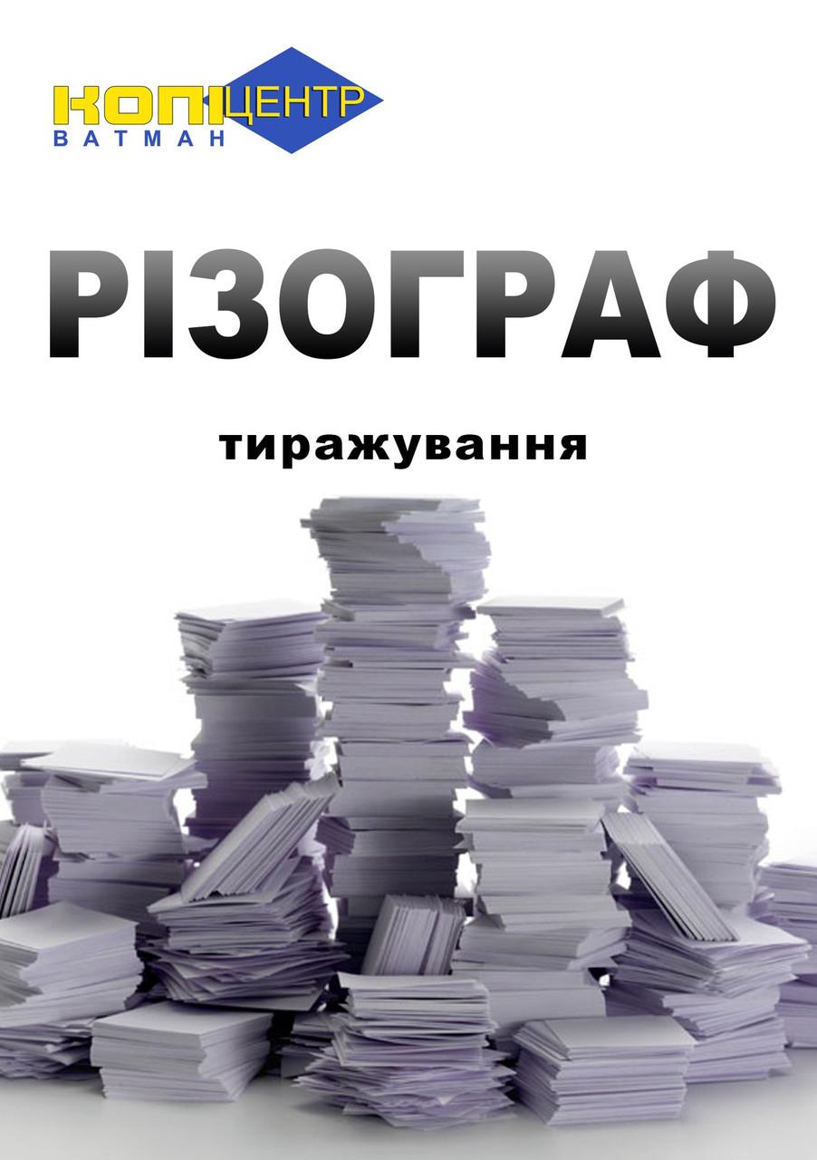 """Тиражирование (ризограф) А4  - Копировальный центр """"Ватман"""" в Каменце-Подольском"""
