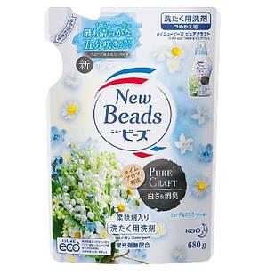 KAO New Beads гель для прання з кондиціонером, ферментом і дезодорантом, аромат конвалія і ромашка поповняться 680 гр