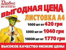 Листовки А4 10 000 шт меловка 130 гр 2 стор.