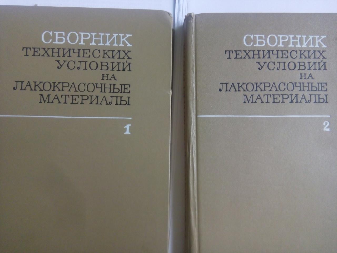 Сборник технических условий на лакокрасочные материалы