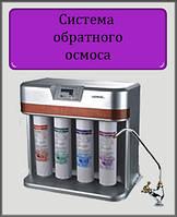 Фильтр для воды Осмос с бысросьёмными картриджами 50G RO-5; FFA