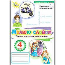 Зошит з розвитку мовлення 4 клас Малюю словом Авт: Пономарьова К. Вид: Оріон
