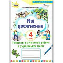 Мої досягнення 4 клас Тематичні діагностичні роботи з Української мови Авт: Пономарьова К. Вид: Оріон