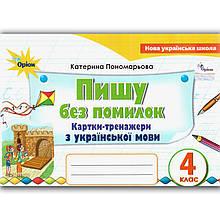 Пишу без помилок Картки-тренажери 4 клас Авт: Пономарьова К. Вид: Оріон