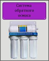 Фильтр для воды Осмос высокой производительности 200G RO-5; P01