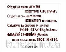 Мотивуюча наклейка на стіни «Слідкуй за своїми думками»
