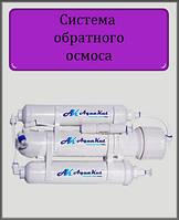 Фильтр для воды Осмос для аквариума AquaKut 50G; RO-3