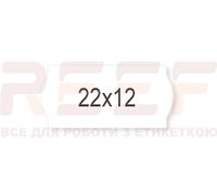 Этикет-лента 22x12 фигурная белая