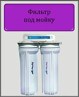 Фильтр для воды под мойку двухступенчатый FP-2