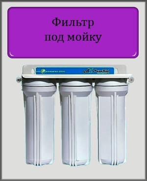 """Фильтр для воды под мойку трёхступенчатый """"эконом"""" FP-3E - Интернет-магазин «Водяной» в Харькове"""