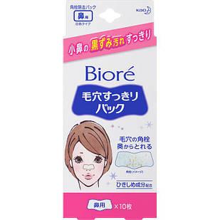 Kao Biore Clean Pore Pack Очищающие полоски для носа от черных точек, белые, 10 шт.