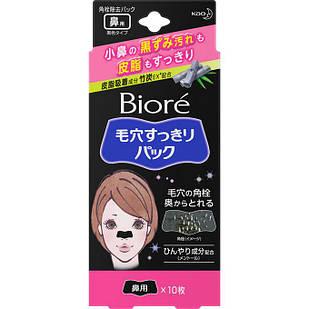 Kao Biore Clean Pore Pack Очищающие полоски для носа от черных точек, черные, 10 шт.