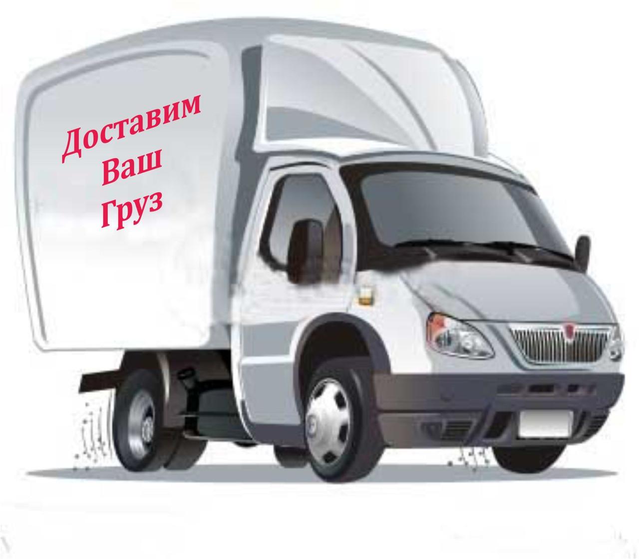 Киев правый берег до 2т/9м.куб - alibaster.prom.ua в Киеве