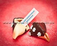 Печенье с предсказаниями о любви в шоколадной глазури «Гурман», от 20 шт.