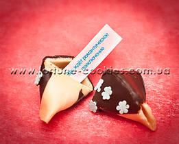 Печенье с предсказаниями в шоколадной глазури и с сахарным топпингом «Гурман»