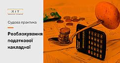 Розблокування податкових накладних в 2021 році: максимально детальна інструкція