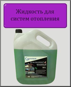 Жидкость для систем отопления Gulfstream -30°C 10л