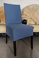 Турецкий чехол на стул с фактурным узором Синий цвет