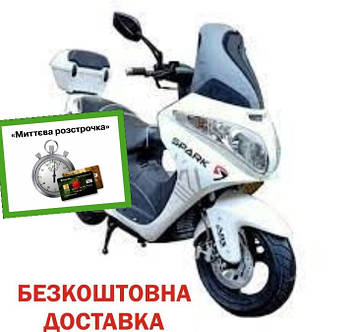 Скутер Spark SP150S-28 White