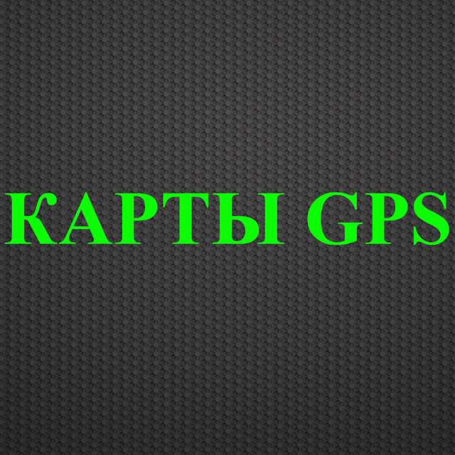 Карты gps