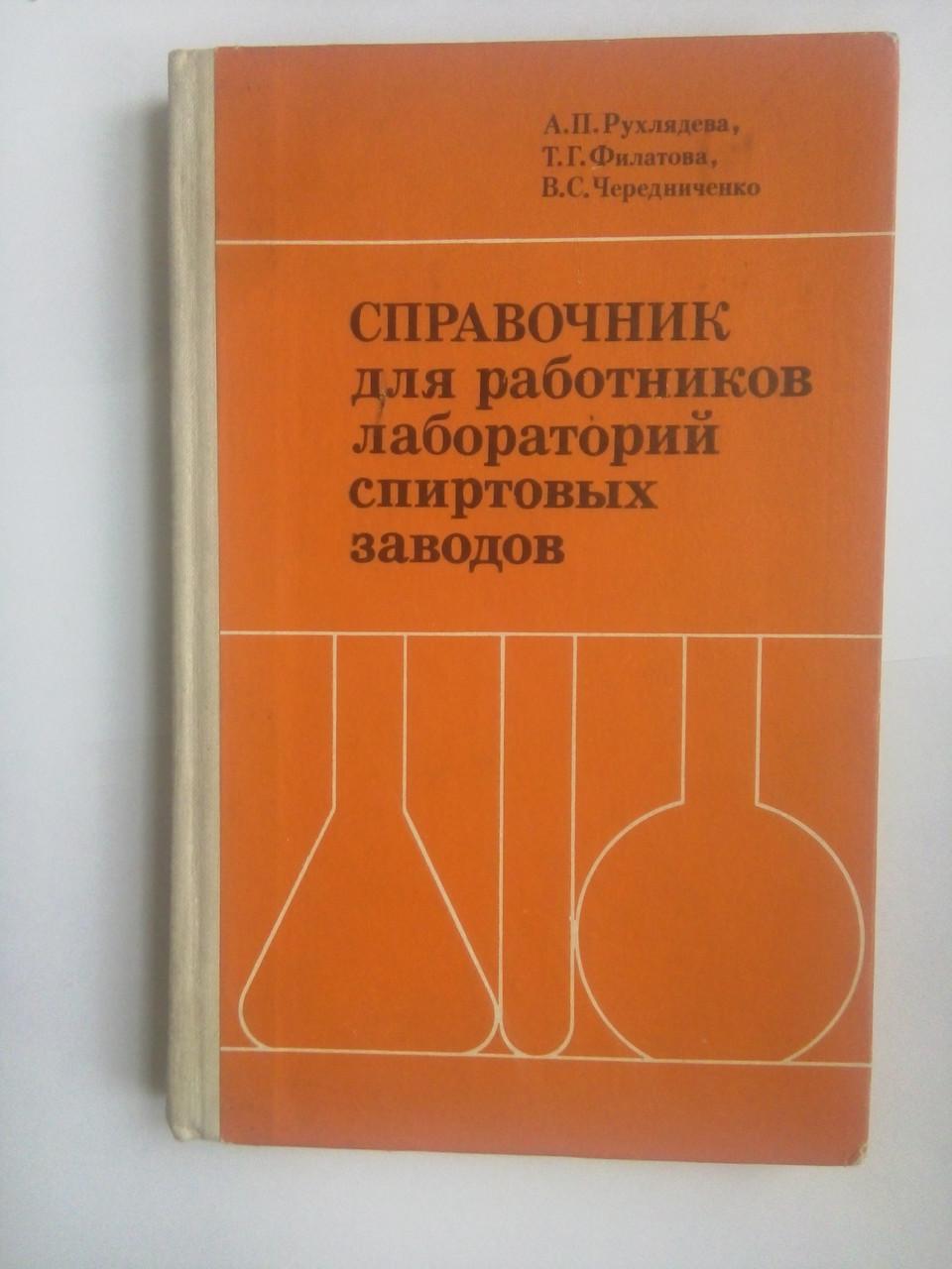 Справочник для работников лабораторий спиртовых заводов