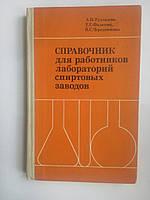 Справочник для работников лабораторий спиртовых заводов, фото 1