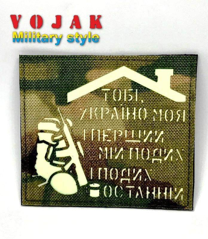 Шеврон «Тобі,Україно» lasercut
