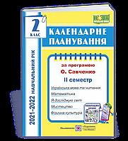Календарне планування. 2 клас. 2 семестр. (До програми Савченко О.). 2021 - 2022р. НУШ.