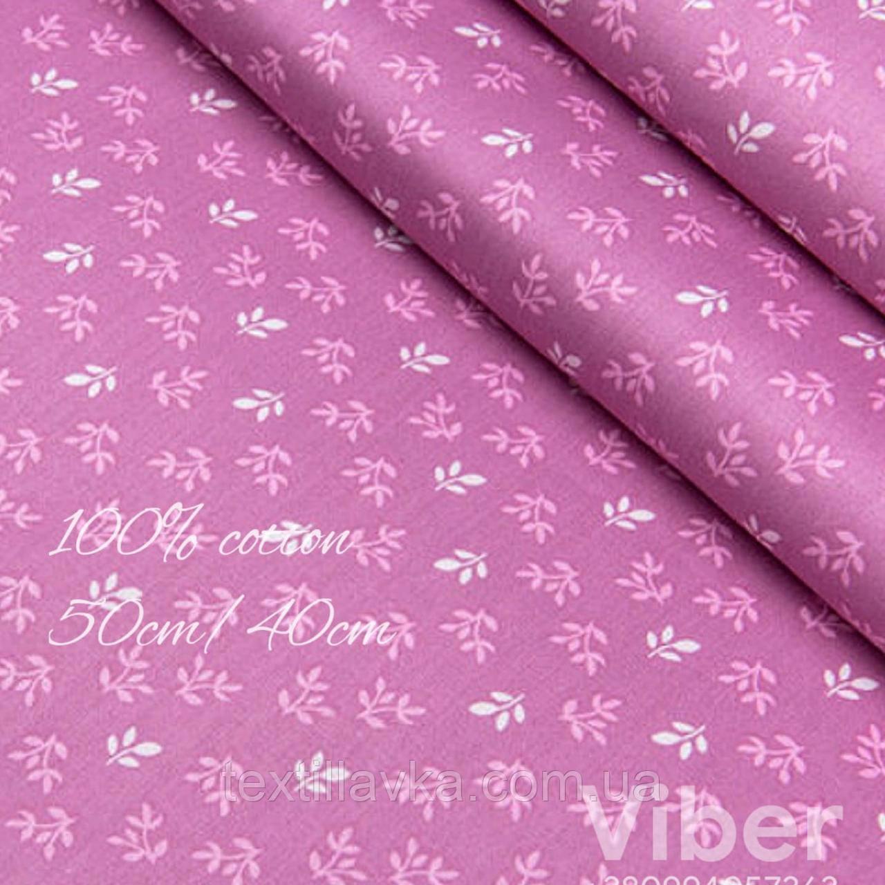 Тканина бавовна листочки на рожево-бузковому тлі
