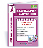 Календарне планування. 2 клас. 2021 - 2022р. (До програми Р. Шияна)