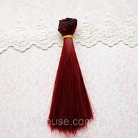 Волосы для Кукол Трессы Прямые БУРГУНД 20 см