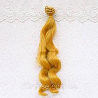 Волосы для Кукол Трессы Волна на Концах ЗОЛОТАЯ ГОРЧИЦА 25 см