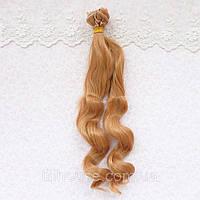 Волосы для Кукол Трессы Волна на Концах ТЕПЛЫЙ РУСЫЙ  25 см