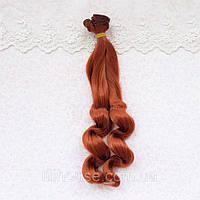 Волосы для Кукол Трессы Волна на Концах МЕДЬ 25 см