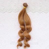 Волосы для Кукол Трессы Волна на Концах ЗОЛОТИСТЫЙ РУСЫЙ 25 см