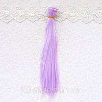 Волосы для Кукол Трессы Прямые СИРЕНЬ 20 см