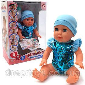 Пупс «Малятко» Младенец с аксессуарами и одеждой, музыка, 33 см, (YL1975I-S-UA)