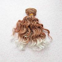 Волосы для Кукол Трессы Озорные Кудри  Омбре 15 см