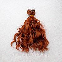 Волосы для Кукол Трессы Озорные Кудри МЕДЬ 15 см