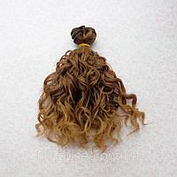 Волосы для Кукол Трессы Озорные Кудри Омбре КАШТАН с РУСЫМ 15 см