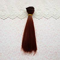 Волосы для Кукол Трессы Прямые МЕДНЫЕ 20 см