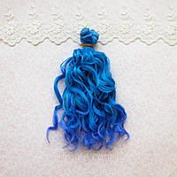 Волосы для Кукол Трессы Озорные Кудри Омбре СИНИЙ 15 см