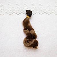 Волосы для Кукол Трессы Волна на Концах СВЕТЛЫЙ КАШТАН 15 см